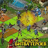 Скриншот из игры Рыцари: Битва Героев