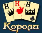 Короли: 3 в ряд с реальными соперниками!